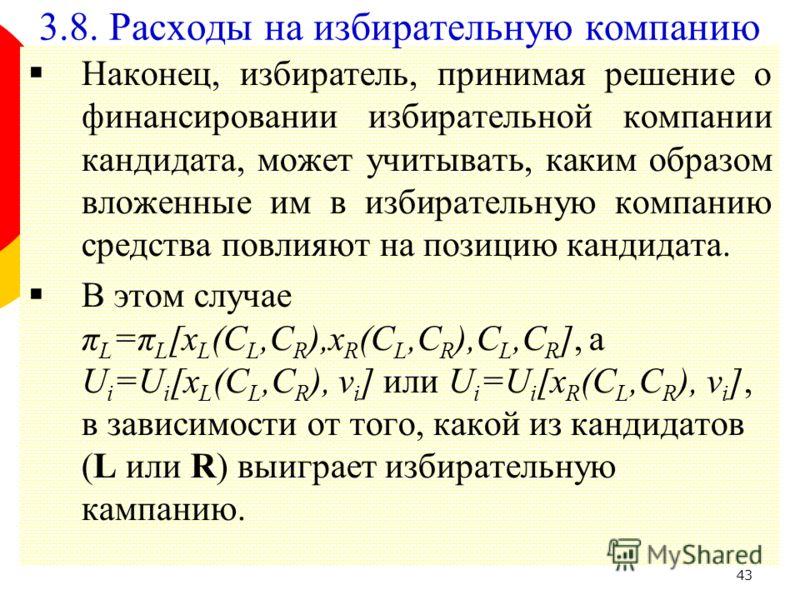 43 Наконец, избиратель, принимая решение о финансировании избирательной компании кандидата, может учитывать, каким образом вложенные им в избирательную компанию средства повлияют на позицию кандидата. В этом случае π L =π L [x L (C L,C R ),x R (C L,C