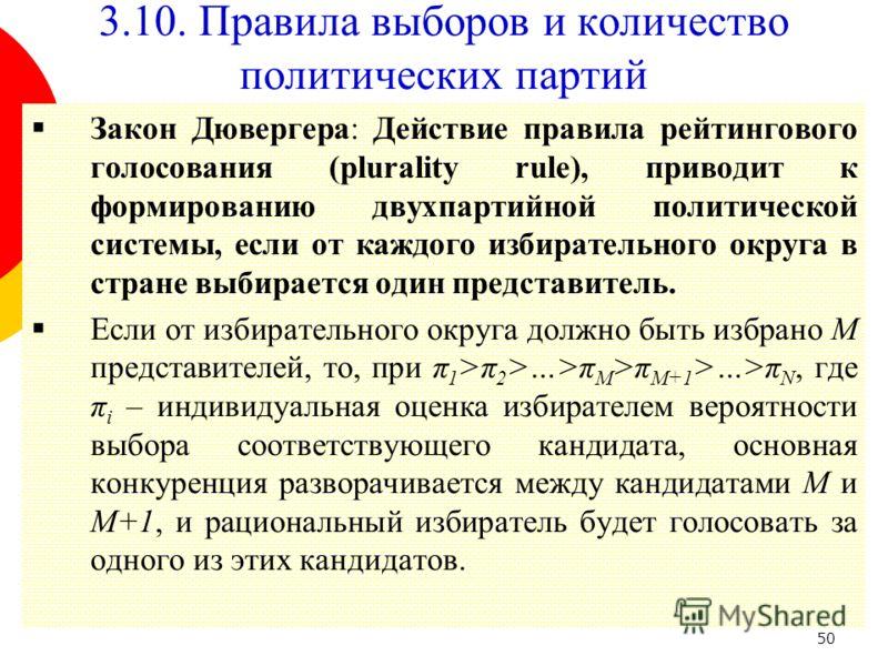 50 Закон Дювергера: Действие правила рейтингового голосования (plurality rule), приводит к формированию двухпартийной политической системы, если от каждого избирательного округа в стране выбирается один представитель. Если от избирательного округа до