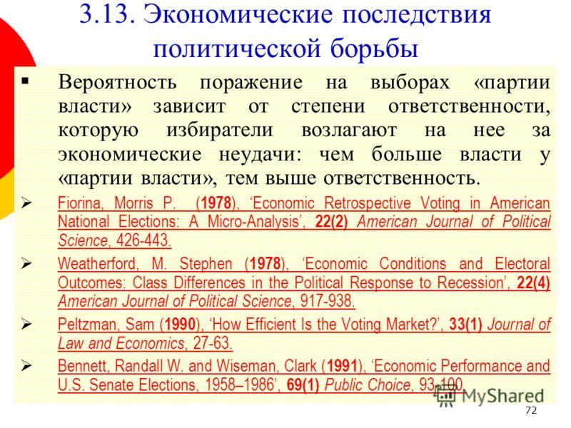 72 Вероятность поражение на выборах «партии власти» зависит от степени ответственности, которую избиратели возлагают на нее за экономические неудачи: чем больше власти у «партии власти», тем выше ответственность. Fiorina, Morris P. ( 1978 ), Economic
