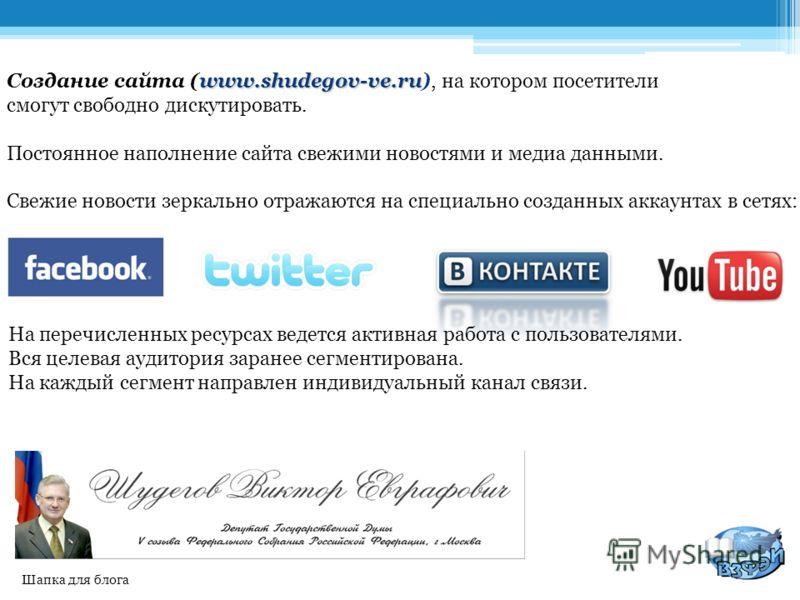 www.shudegov-ve.ru Создание сайта (www.shudegov-ve.ru), на котором посетители смогут свободно дискутировать. Постоянное наполнение сайта свежими новостями и медиа данными. Свежие новости зеркально отражаются на специально созданных аккаунтах в сетях: