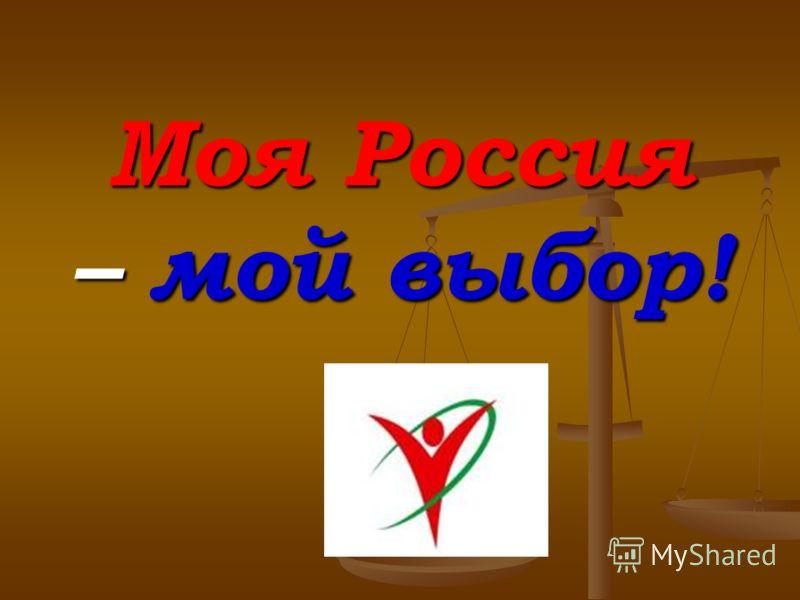 Моя Россия – мой выбор!