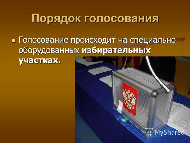 Порядок голосования Голосование происходит на специально оборудованных избирательных участках.