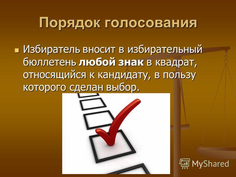 Избиратель вносит в избирательный бюллетень любой знак в квадрат, относящийся к кандидату, в пользу которого сделан выбор.