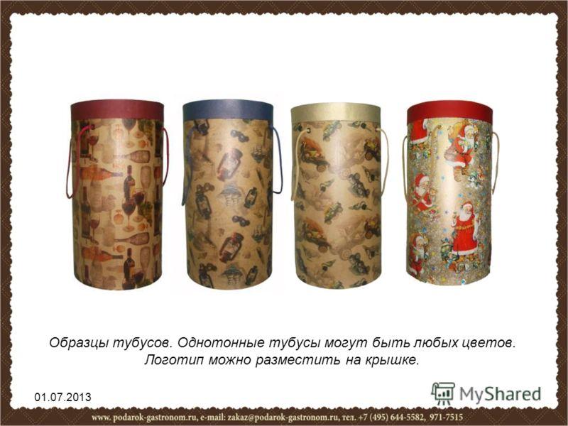 Образцы тубусов. Однотонные тубусы могут быть любых цветов. Логотип можно разместить на крышке. 01.07.2013