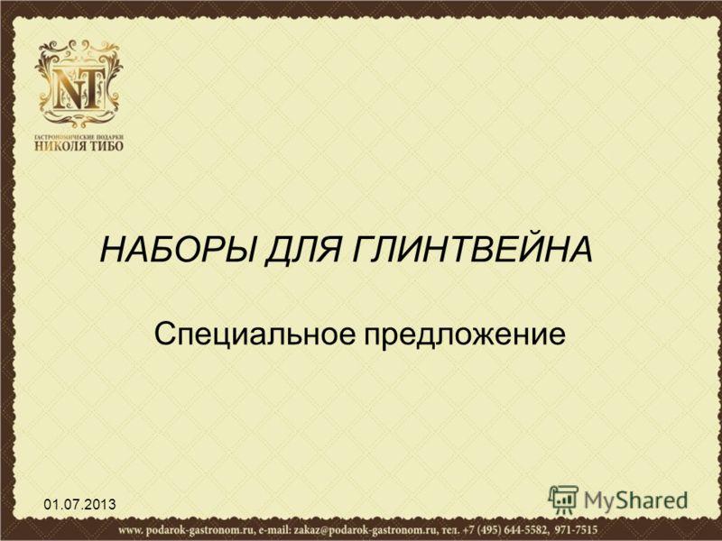НАБОРЫ ДЛЯ ГЛИНТВЕЙНА Специальное предложение 01.07.2013