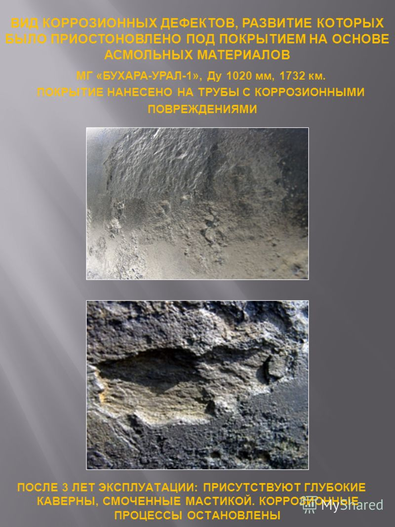 МГ « БУХАРА - УРАЛ -1», Ду 1020 мм, 1732 км. ПОКРЫТИЕ НАНЕСЕНО НА ТРУБЫ С КОРРОЗИОННЫМИ ПОВРЕЖДЕНИЯМИ ВИД КОРРОЗИОННЫХ ДЕФЕКТОВ, РАЗВИТИЕ КОТОРЫХ БЫЛО ПРИОСТОНОВЛЕНО ПОД ПОКРЫТИЕМ НА ОСНОВЕ АСМОЛЬНЫХ МАТЕРИАЛОВ ПОСЛЕ 3 ЛЕТ ЭКСПЛУАТАЦИИ : ПРИСУТСТВУЮТ