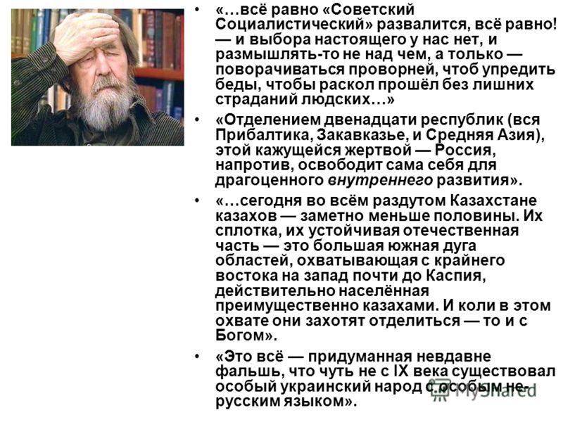 «…всё равно «Советский Социалистический» развалится, всё равно! и выбора настоящего у нас нет, и размышлять-то не над чем, а только поворачиваться проворней, чтоб упредить беды, чтобы раскол прошёл без лишних страданий людских…» «Отделением двенадцат