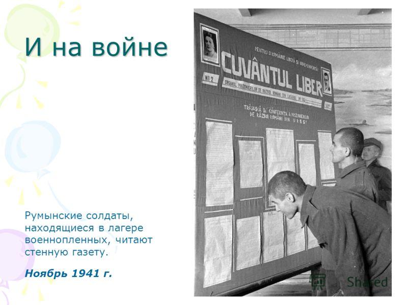 И на войне Румынские солдаты, находящиеся в лагере военнопленных, читают стенную газету. Ноябрь 1941 г.