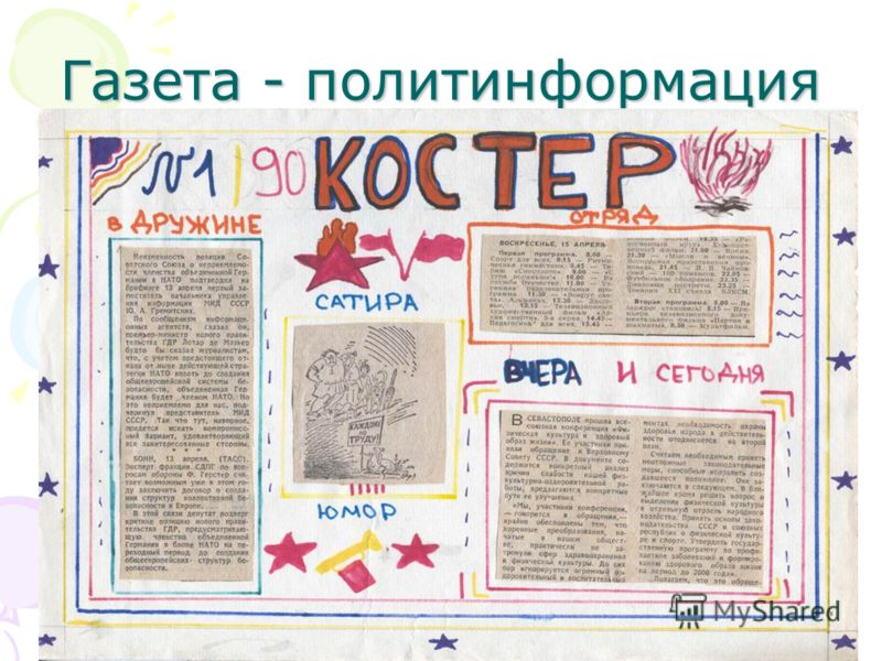 Газета - политинформация