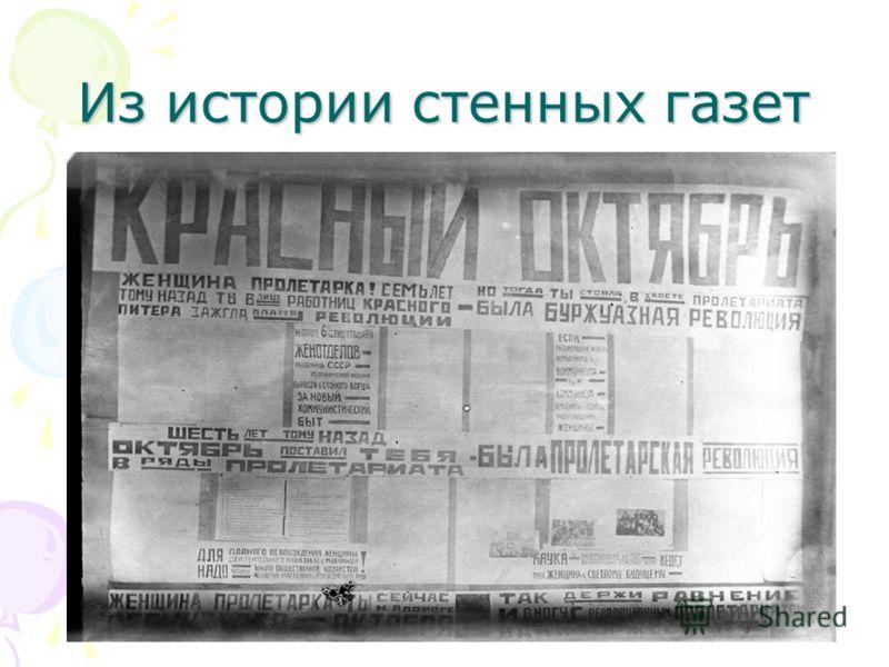 Из истории стенных газет