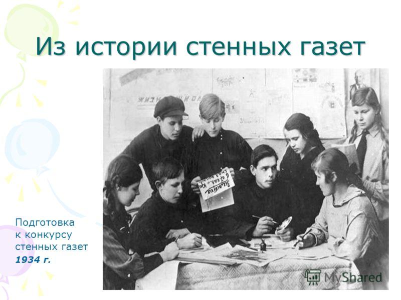 Подготовка к конкурсу стенных газет 1934 г.