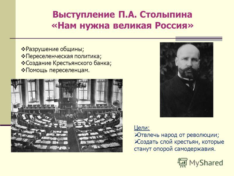 ГОСУДАРСТВЕННАЯ ДУМА II СОЗЫВА 20 февраля – 2 июня 1907 года Головин Ф.А