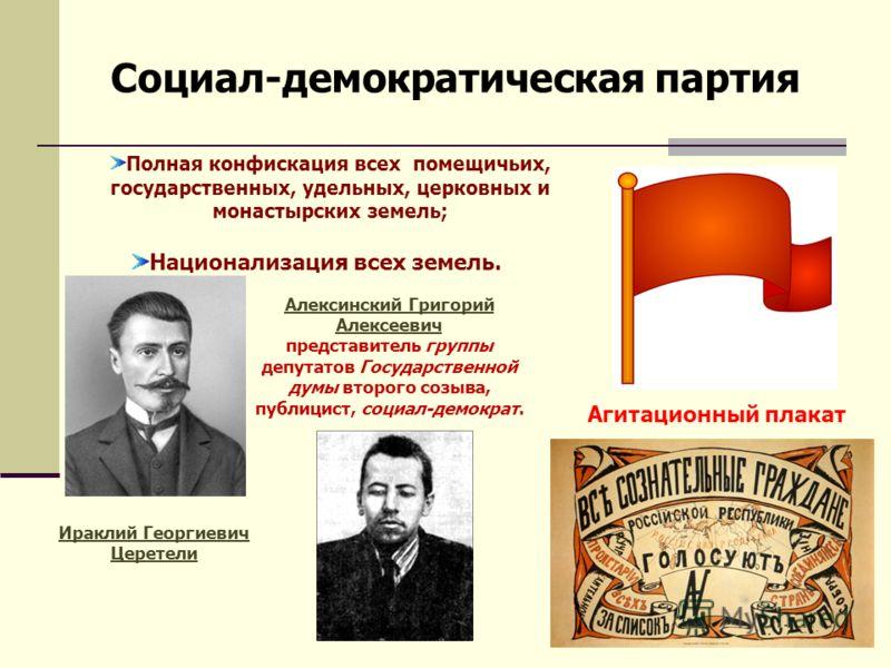 Социалисты – революционеры (эсеры) Агитационный плакат партии Социализация земли означала, во- первых, отмену частной собственности на землю, вместе с тем не превращение её в государственную собственность, не её национализацию, а превращение в общена