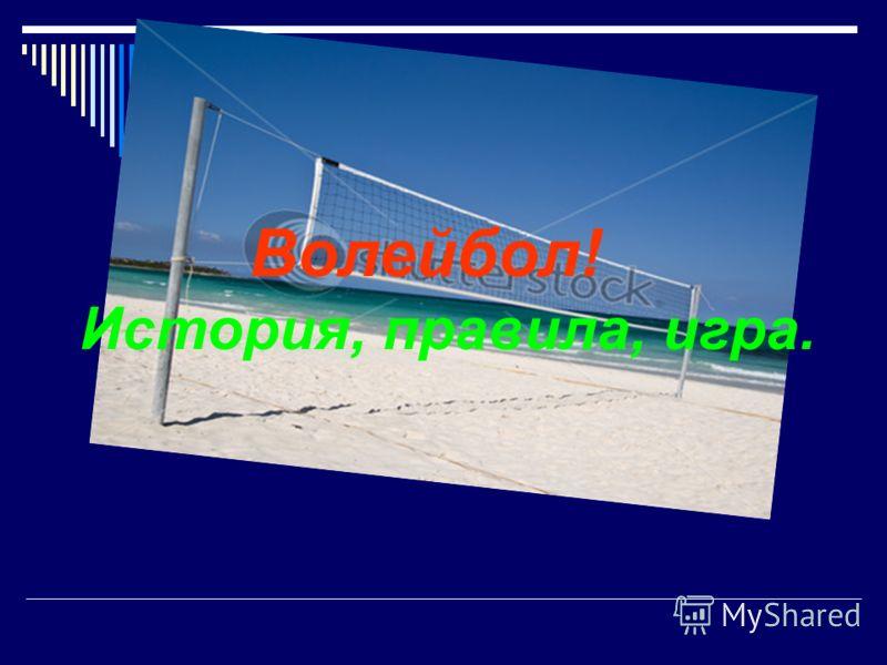 Волейбол! История, правила, игра.