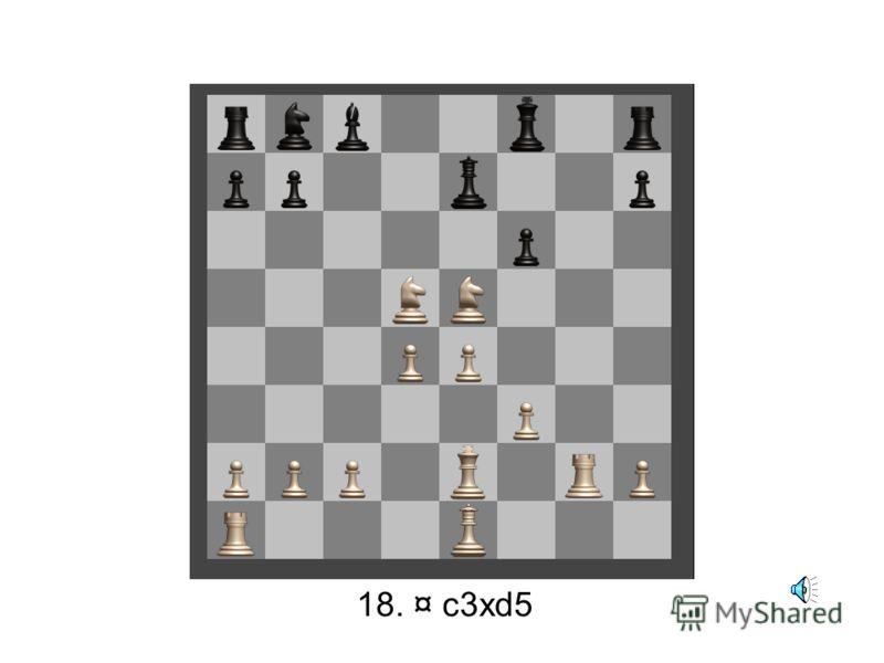 17. … f7-f6