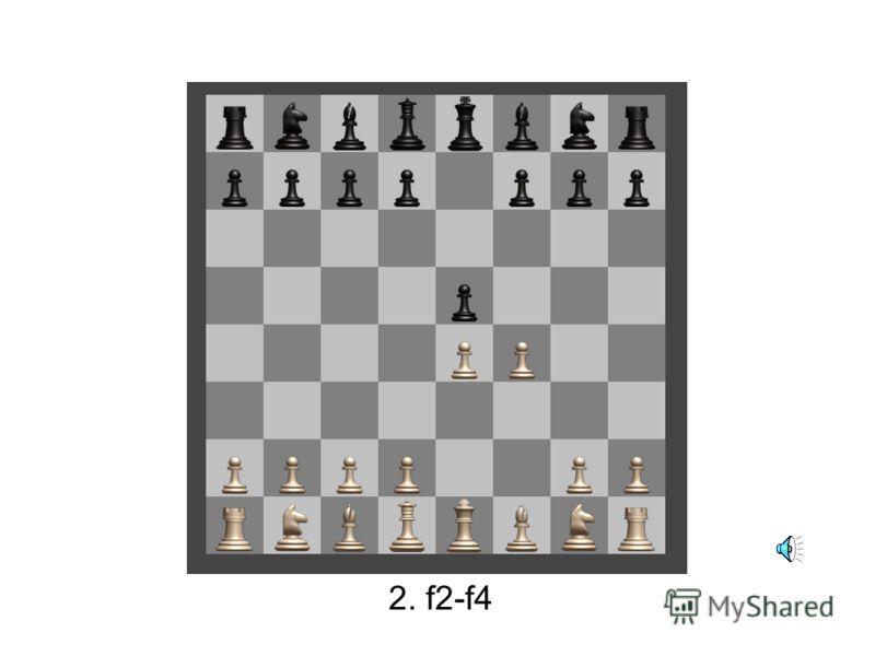 1. … e7-e5