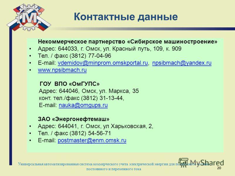 20 Контактные данные 20 Некоммерческое партнерство «Сибирское машиностроение» Адрес: 644033, г. Омск, ул. Красный путь, 109, к. 909 Тел. / факс (3812) 77-04-96 E-mail: vdemidov@minprom.omskportal.ru, npsibmach@yandex.ruvdemidov@minprom.omskportal.run