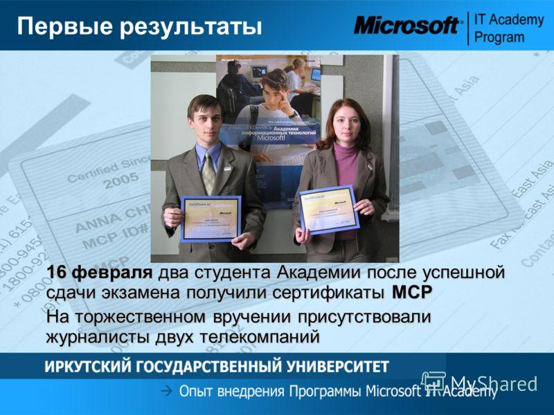 Первые результаты 16 февраля два студента Академии после успешной сдачи экзамена получили сертификаты MCP На торжественном вручении присутствовали журналисты двух телекомпаний
