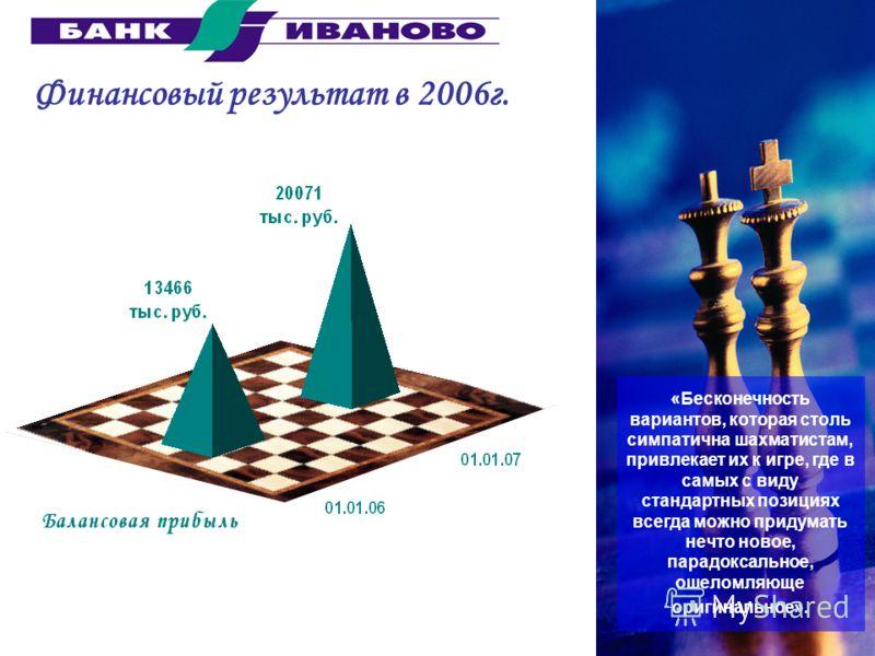 Финансовый результат в 2006г. «Шахматная игра создана для тех кто любит размышлять и на тех, кому нравится искать оригинальные решения в сложной позиции, и на тех, кто хочет лучше понимать игру партнера». «Бесконечность вариантов, которая столь симпа