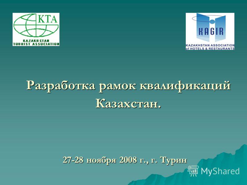 Разработка рамок квалификаций Казахстан. 27-28 ноября 2008 г., г. Турин