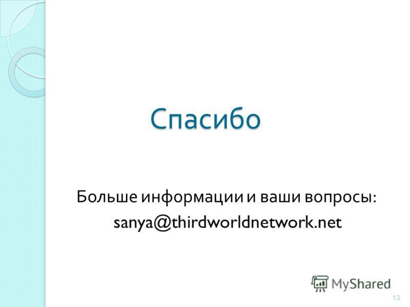 Спасибо Больше информации и ваши вопросы : sanya@thirdworldnetwork.net 13