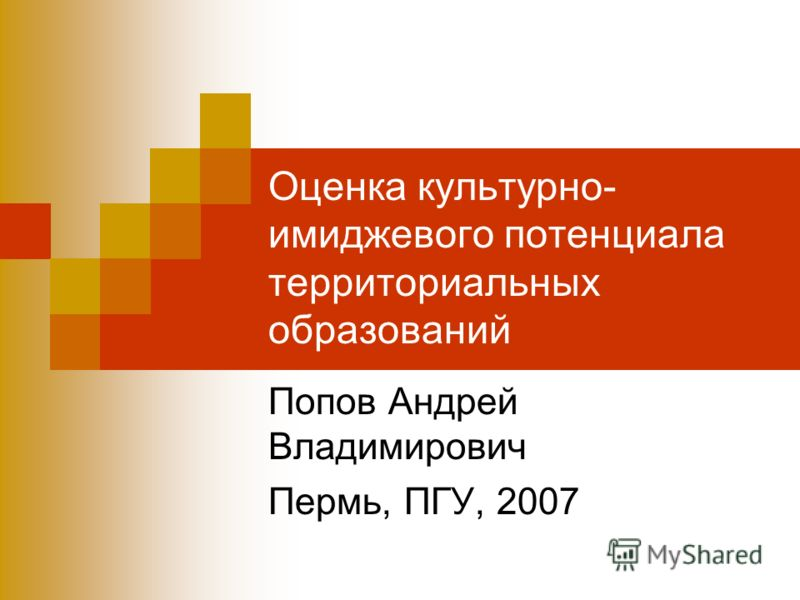 Оценка культурно- имиджевого потенциала территориальных образований Попов Андрей Владимирович Пермь, ПГУ, 2007