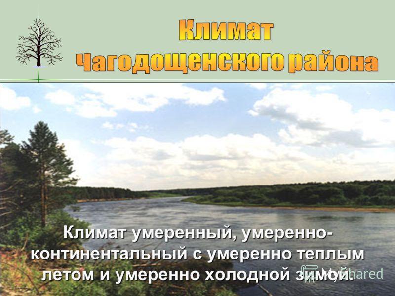 Климат умеренный, умеренно- континентальный с умеренно теплым летом и умеренно холодной зимой.