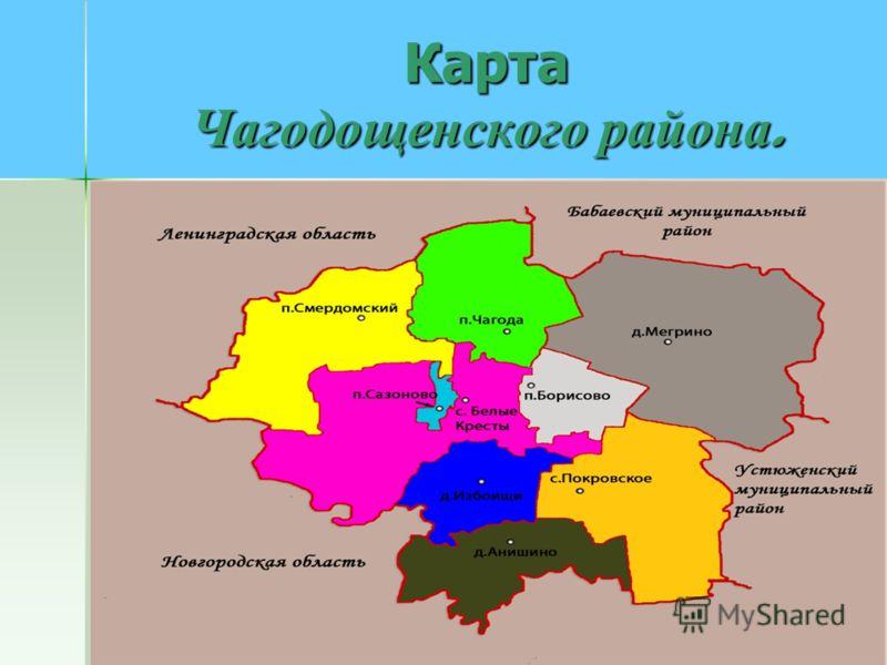 Карта Чагодощенского района.