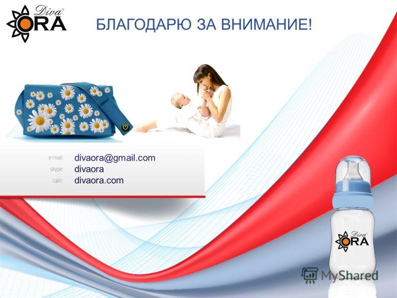 divaora@gmail.com divaora divaora.com БЛАГОДАРЮ ЗА ВНИМАНИЕ!