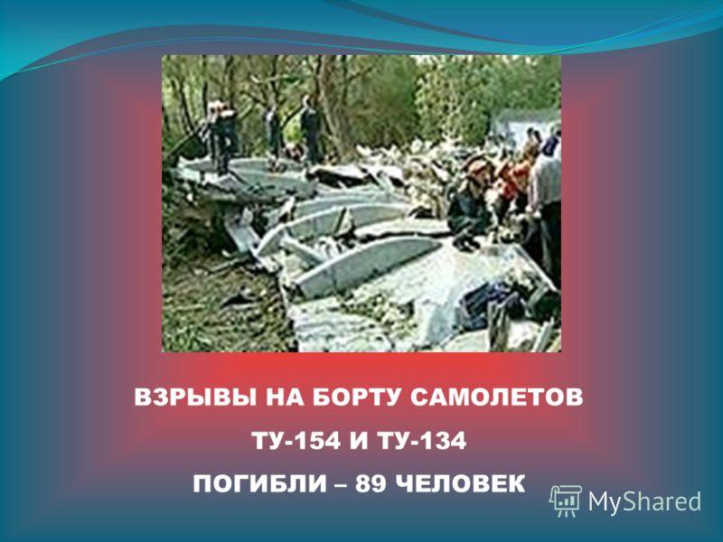ВЗРЫВЫ НА БОРТУ САМОЛЕТОВ ТУ-154 И ТУ-134 ПОГИБЛИ – 89 ЧЕЛОВЕК