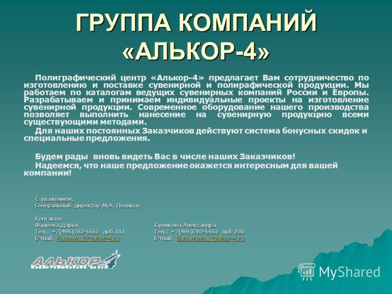 Полиграфический центр «Алькор-4» предлагает Вам сотрудничество по изготовлению и поставке сувенирной и полирафической продукции. Мы работаем по каталогам ведущих сувенирных компаний России и Европы. Разрабатываем и принимаем индивидуальные проекты на