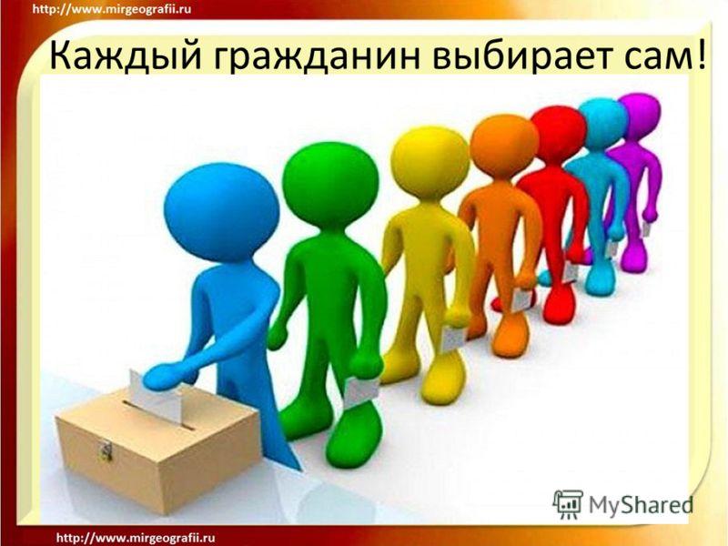 Каждый гражданин выбирает сам!