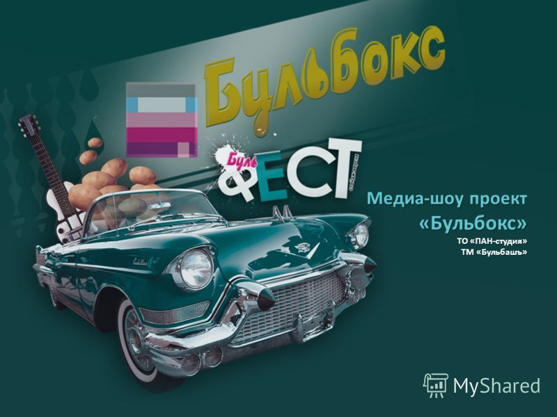 Медиа-шоу проект «Бульбокс» ТО «ПАН-студия» ТМ «Бульбашъ»