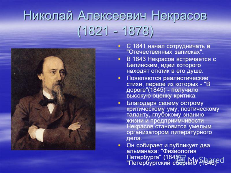 Николай АлексеевичНекрасов (1821- 1878) Николай Алексеевич Некрасов (1821 - 1878) С 1841 начал сотрудничать в