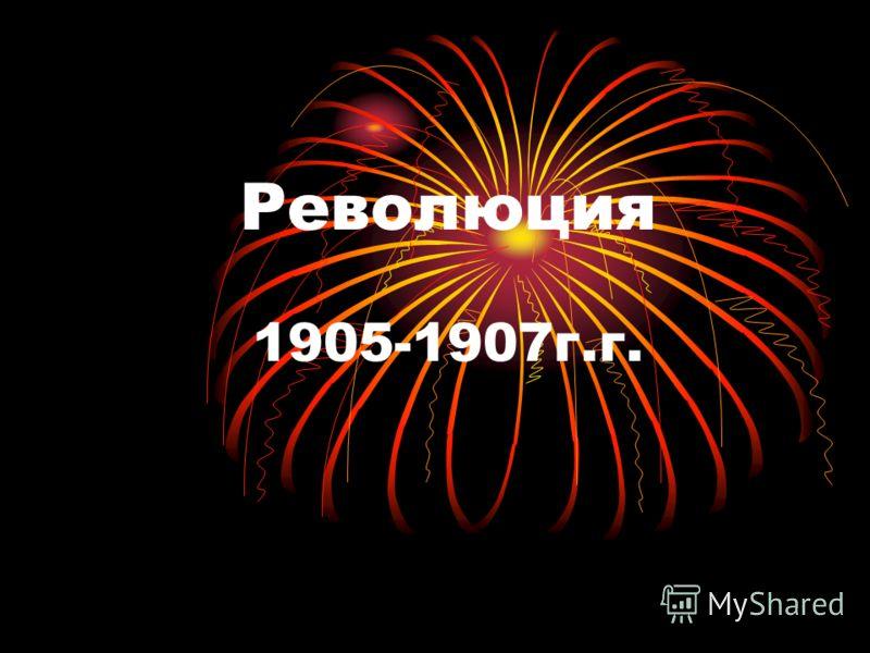Революция 1905-1907г.г.
