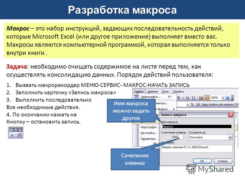 Разработка макроса Макрос – это набор инструкций, задающих последовательность действий, которые Microsoft Excel (или другое приложение) выполняет вместо вас. Макросы являются компьютерной программой, которая выполняется только внутри книги. Задача: н