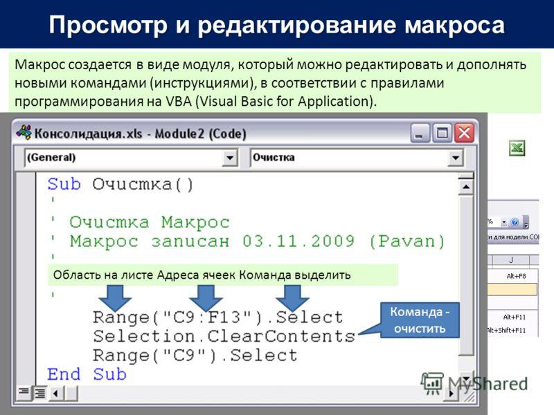 Просмотр и редактирование макроса Макрос создается в виде модуля, который можно редактировать и дополнять новыми командами (инструкциями), в соответствии с правилами программирования на VBA (Visual Basic for Application). Кнопка для просмотра кода ма