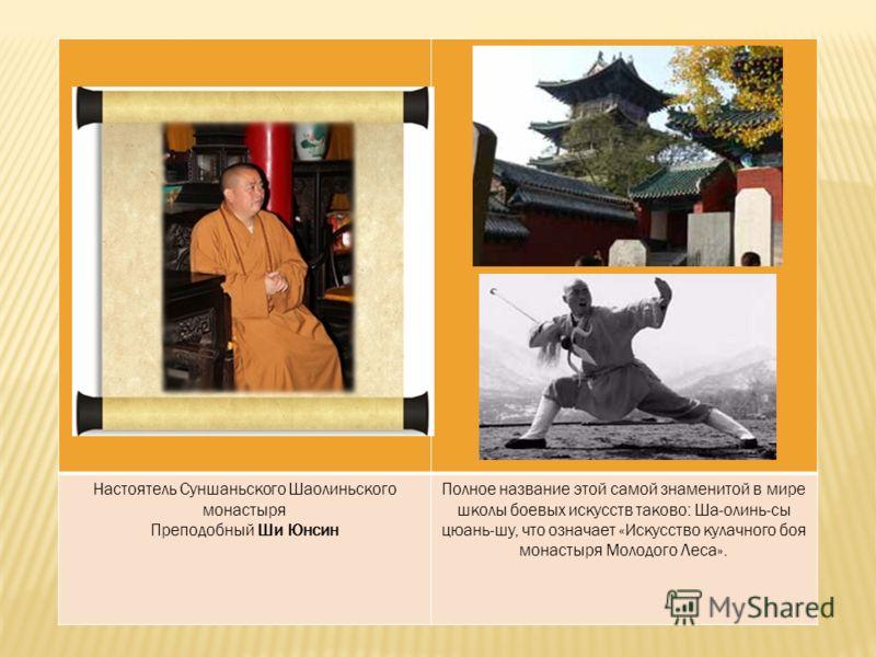 Настоятель Суншаньского Шаолиньского монастыря Преподобный Ши Юнсин Полное название этой самой знаменитой в мире школы боевых искусств таково: Ша-олинь-сы цюань-шу, что означает «Искусство кулачного боя монастыря Молодого Леса».