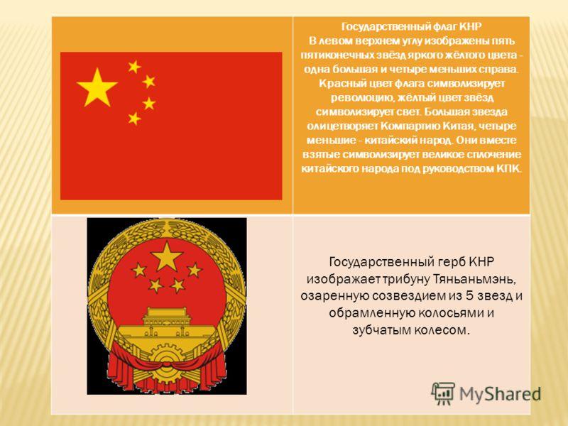 Государственный флаг КНР В левом верхнем углу изображены пять пятиконечных звёзд яркого жёлтого цвета - одна большая и четыре меньших справа. Красный цвет флага символизирует революцию, жёлтый цвет звёзд символизирует свет. Большая звезда олицетворяе