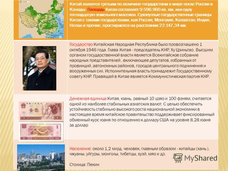 Китай является третьим по величине государством в мире после России и Канады. Площадь Китая составляет 9.596.960 кв. км, или одну пятнадцатую земельного массива. Сухопутные государственные границы Китая с такими государствами, как Россия, Монголия, К