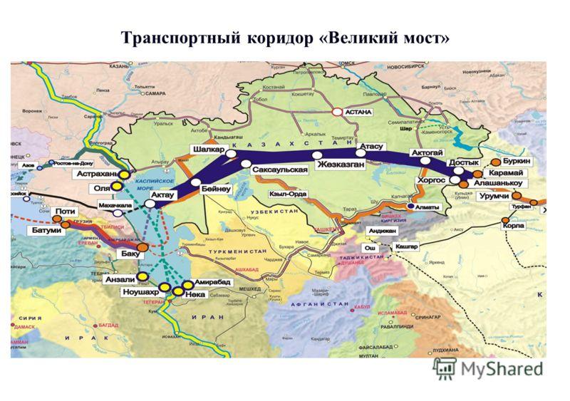 Транспортный коридор «Великий мост»