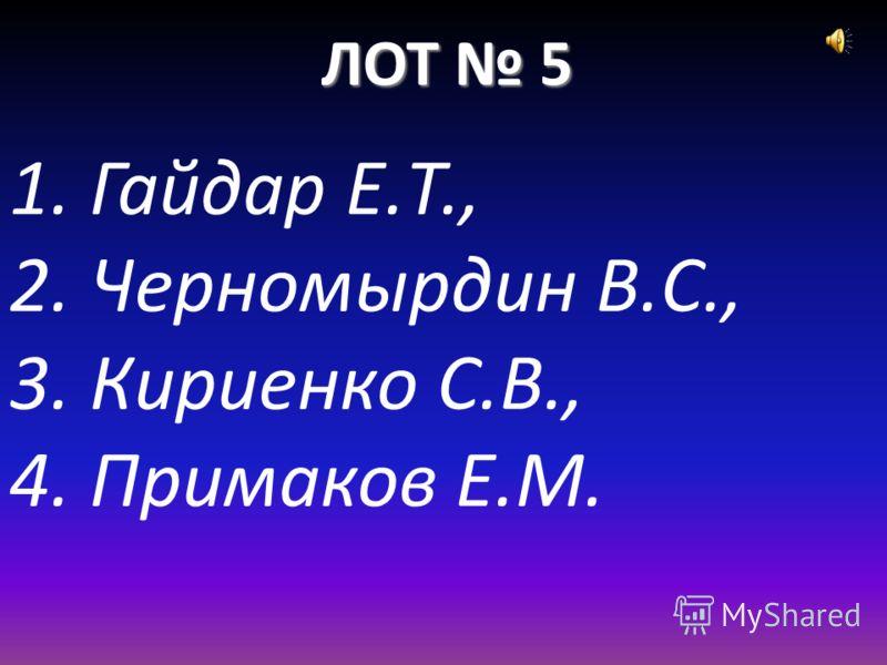 ЛОТ 5 1. Гайдар Е.Т., 2. Черномырдин В.С., 3. Кириенко С.В., 4. Примаков Е.М.