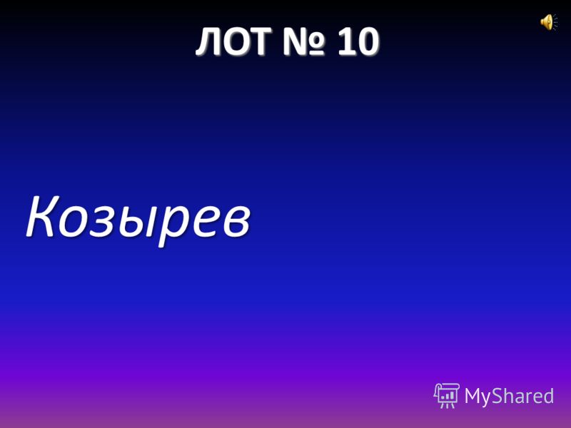 ЛОТ 10 Козырев