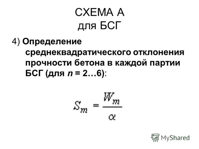 СХЕМА А для БСГ 4) Определение среднеквадратического отклонения прочности бетона в каждой партии БСГ (для n = 2…6):