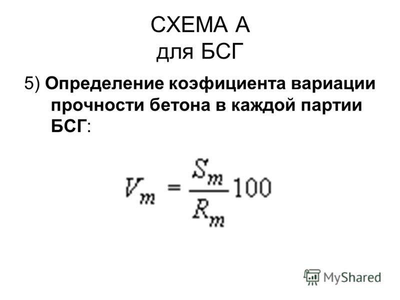СХЕМА А для БСГ 5) Определение коэфициента вариации прочности бетона в каждой партии БСГ: