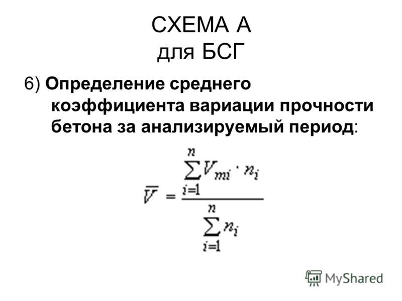 СХЕМА А для БСГ 6) Определение среднего коэффициента вариации прочности бетона за анализируемый период: