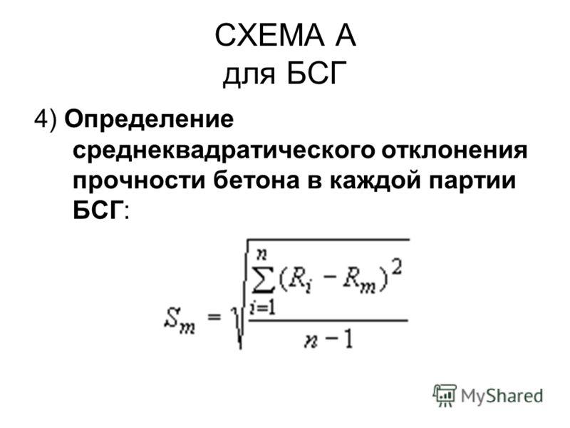 СХЕМА А для БСГ 4) Определение среднеквадратического отклонения прочности бетона в каждой партии БСГ: