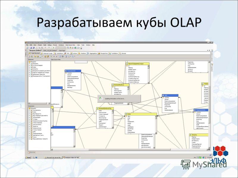 Разрабатываем кубы OLAP