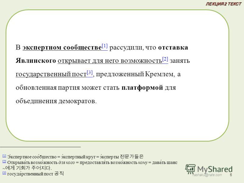 ЛЕКЦИЯ 2 ТЕКСТ 6 hashaku@nate.com [1] [1] Э́кспертное соо́бщество = э́кспертный круг = э́ксперты [2] [2] Открыва́ть возмо́жность для кого = предоставля́ть возмо́жность кому = дава́ть шанс ~. [3] [3] госуда́рственный пост В экспертном сообществе [1] р