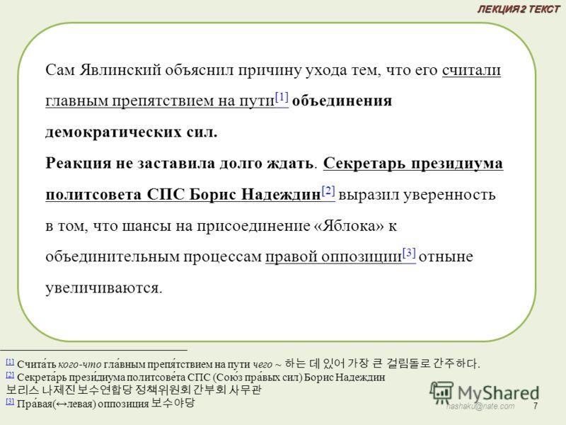 ЛЕКЦИЯ 2 ТЕКСТ 7 hashaku@nate.com [1] [1] Счита́ть кого-что гла́вным препя́тствием на пути чего ~. [2] [2] Секрета́рь прези́диума политсове́та СПС (Сою́з пра́вых сил) Борис Надеждин [3] [3] Пра́вая(левая) оппозиция Сам Явлинский объяснил причину уход